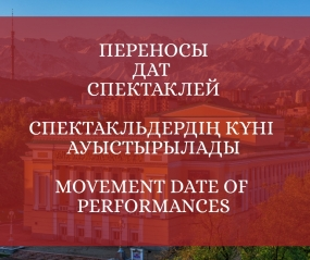 MOVEMENT DATE OF PERFORMANCES