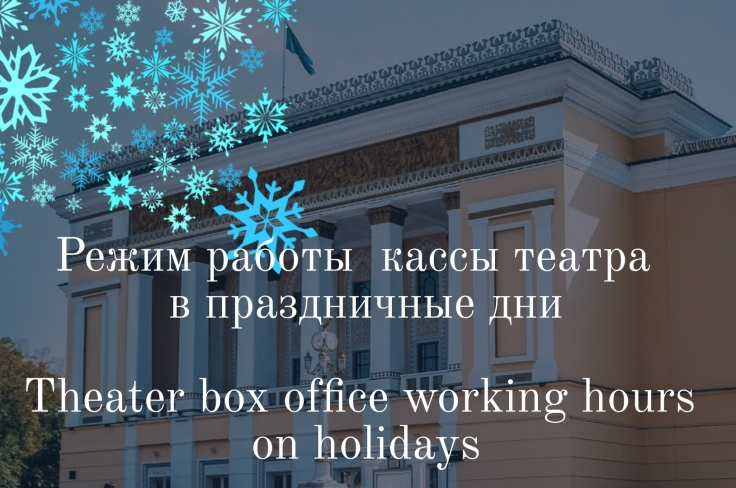 Theater box office working hours  on holidays