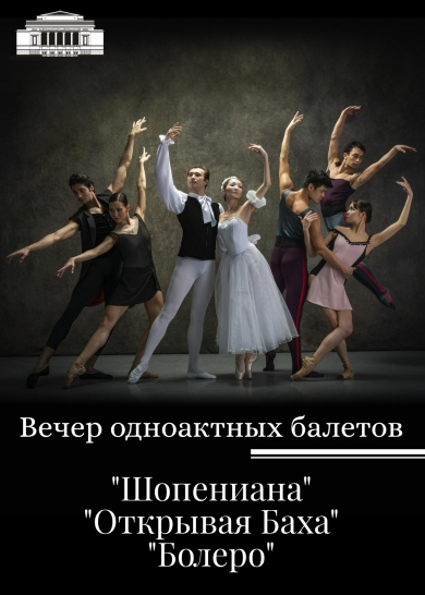 One-act ballet evening